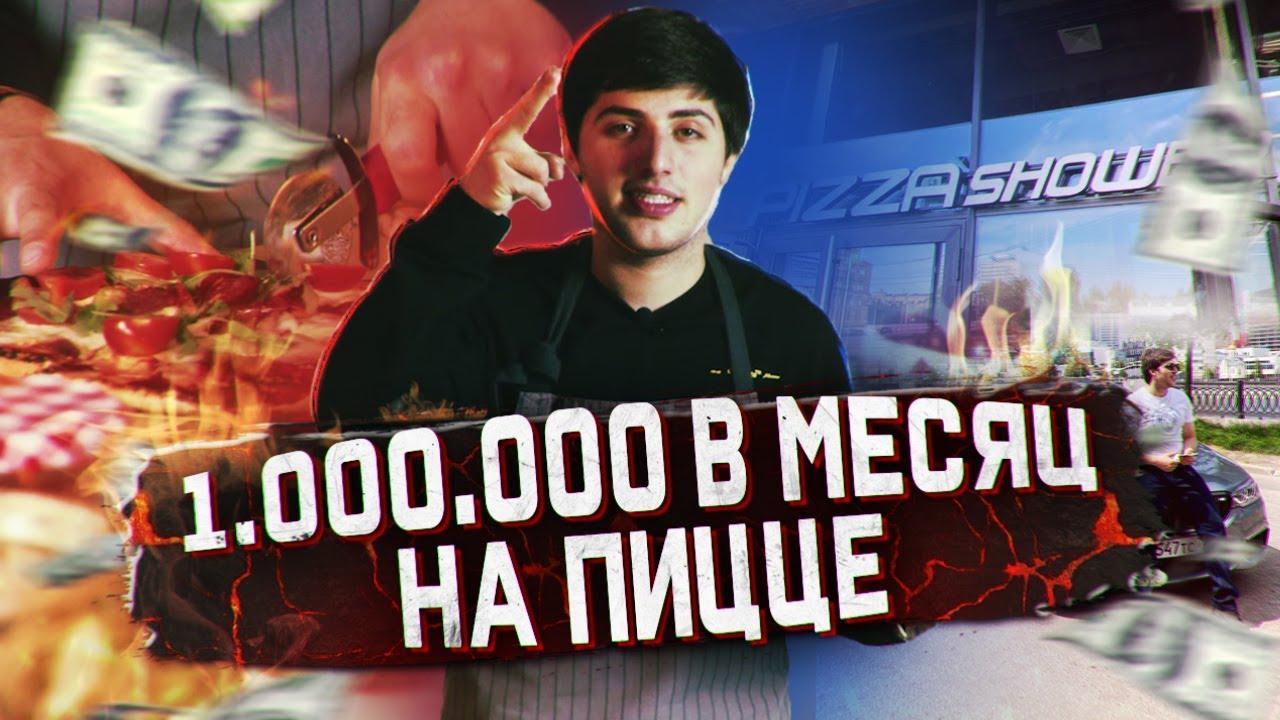 🍕 ВКУСНАЯ ПИЦЦА ДОМА / ЗА 10 МИНУТ / ДАРЮ 30.000 РУБ! (ПО-БРАТСКИ) 12+