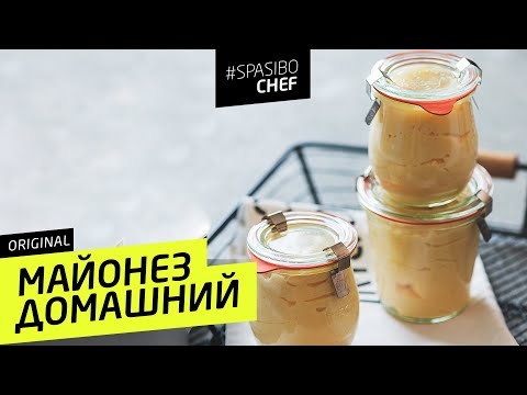 МАЙОНЕЗ ДОМАШНИЙ #7 ORIGINAL (должен стоять) рецепт от Илья ЛАЗЕРСОН 🍽