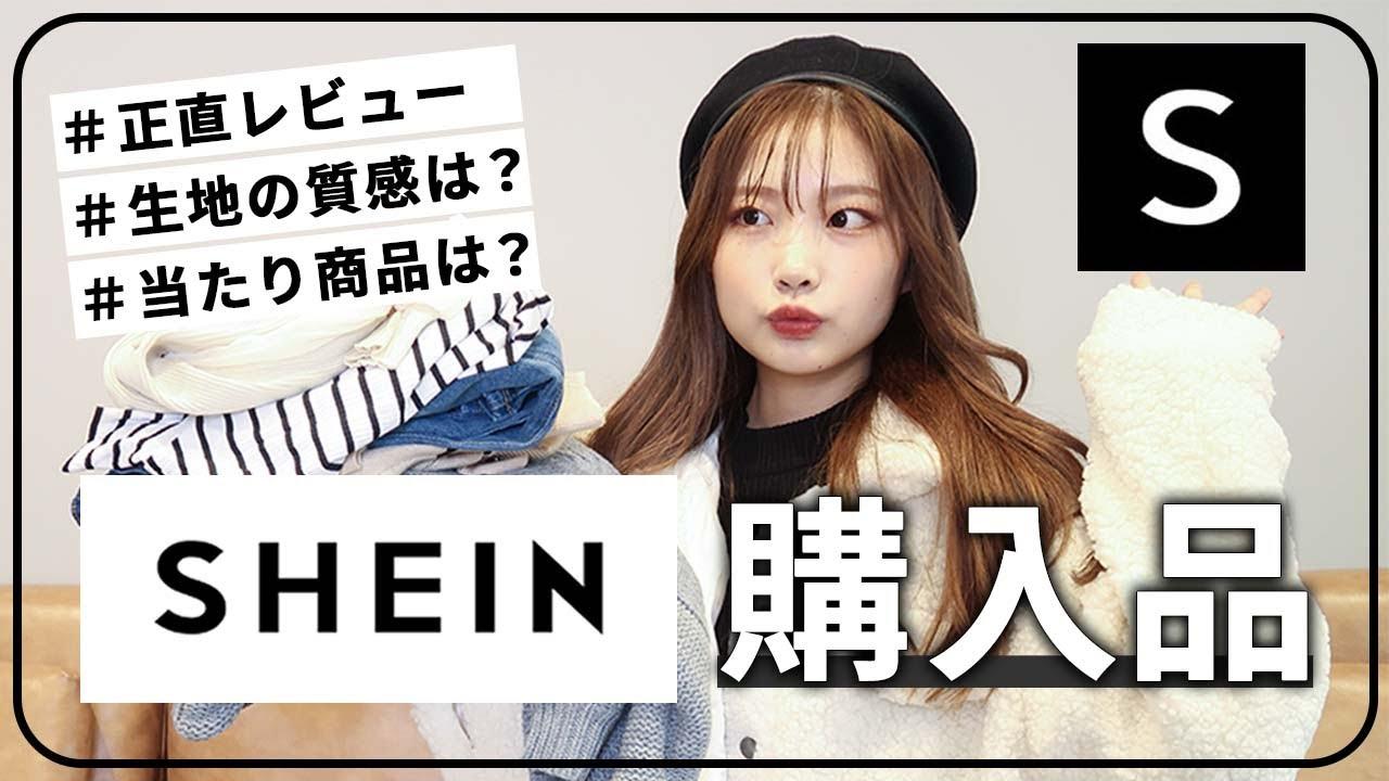 【SHEIN】13,000円分購入品を正直レビューしたよ🔥👗!!
