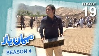 Mehman-e-Yar - Season 4 - Episode 19 / مهمان یار - فصل چهارم - قسمت نوزدهم