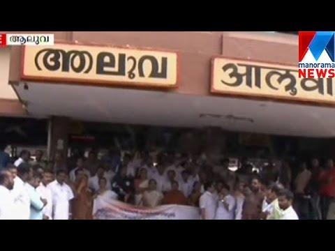 Protest against Aluva railway station parking fee hike plan Manorama News