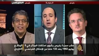 الواقع العربي.. مذبحة باريس بحق الجزائريين.. هل تسقط بالتقادم؟