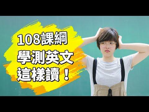 108課綱英文學習重點提示!在家學習也能提升英文能力! - YouTube