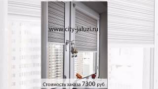 Сити-Жалюзи - мастерская Татьяны Русановой