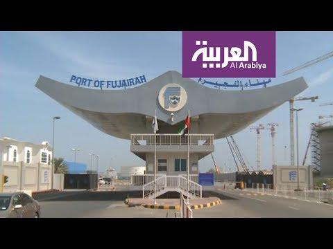 الإمارات.. تعرض سفن تجارية لعمليات تخريبية قرب المياة الإقليمية