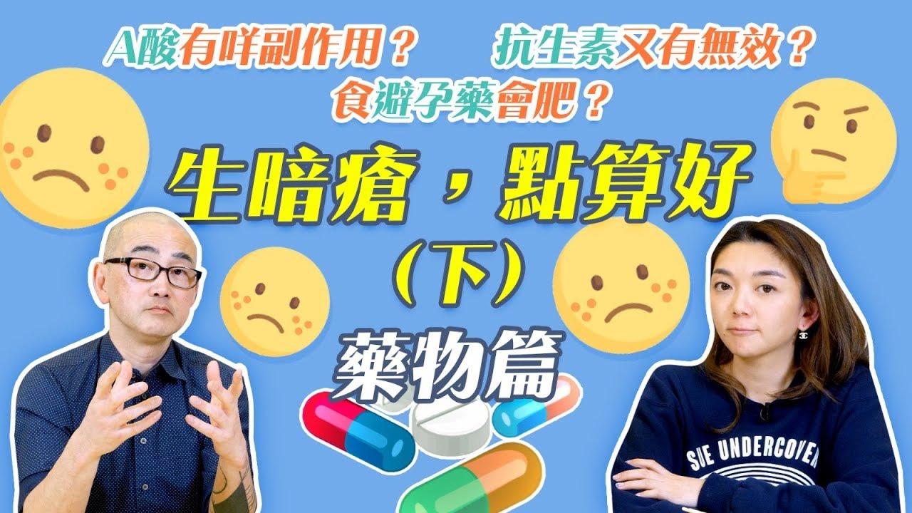 【A酸唔係個個都啱食!?】生暗瘡,止M痛兼豐胸?拆解避孕藥4大迷思!.jpg