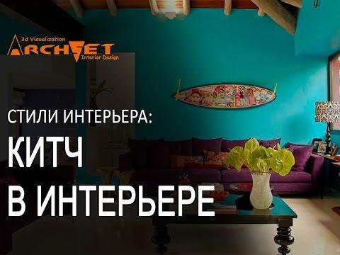 Китч в интерьере Дизайн интерьера Киев