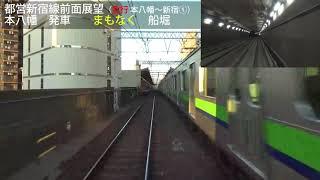 【地下鉄】都営新宿線急行前面展望①(本八幡~大島)