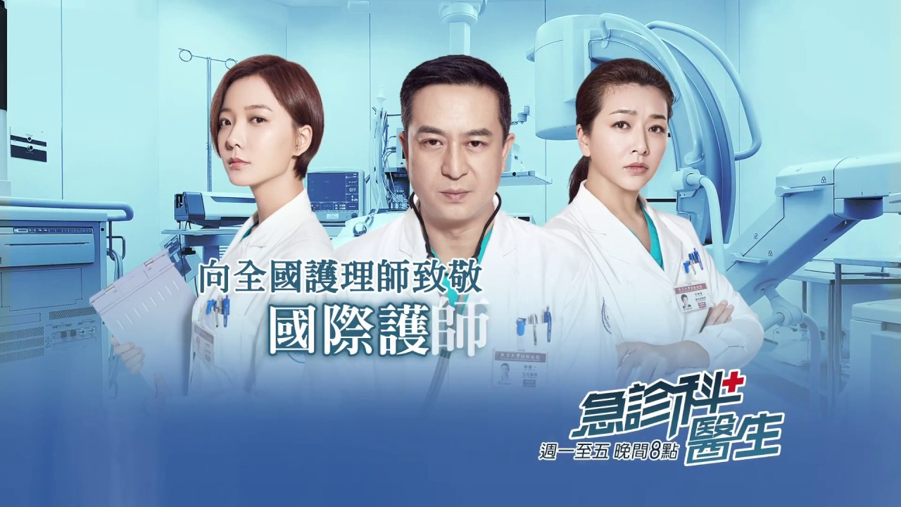 《急診科醫生》Emergency Department Doctors