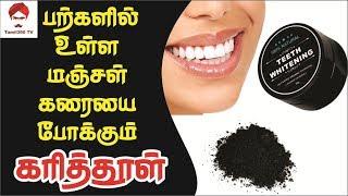 #Teethwhitening பற்களில் உள்ள மஞ்சள் கரையை போக்கும் கரித்தூள் | White Teeth Using Activated Charcoal