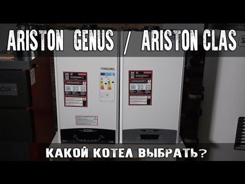 Ariston Clas или Ariston Genus, какой газовый конденсационный котел выбрать?