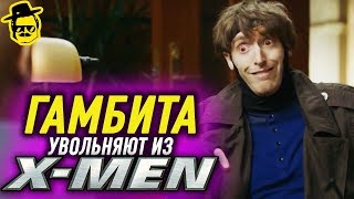 ЭКС-мены: Гамбит (русская озвучка) McElroy