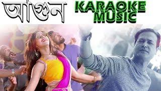 Sing with Agun | আগুন গানের মিউজিক | Karaoke | Asif Akbar