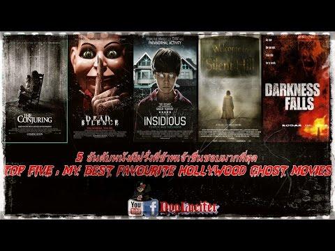 5 อันดับหนังผีฝรั่งที่ผมชื่นชอบที่สุด!! [TopFive My Best Favourite Hollywood Ghost Movies]