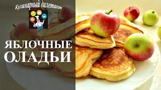 Яблочные оладьи.  Просто и вкусно!(В этом видео мы приготовим яблочные оладьи. Делаются быстро, получаются вкусными, а рецепт их приготовления..., 2016-06-05T09:37:11.000Z)