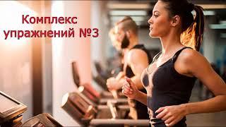 комплекс упражнений 4