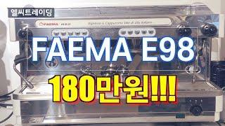 페마e98/훼마e98 중고커피머신 180만원 판매중★서…
