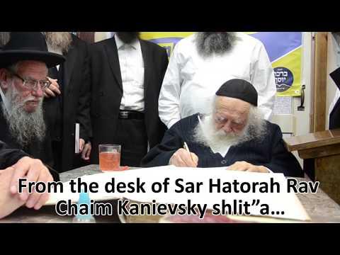 Rav Chaim's Brocha for Bnos Yisroel