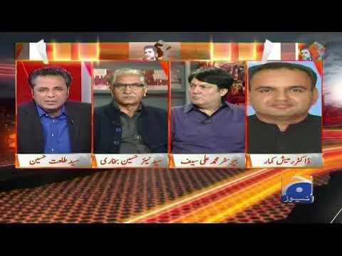 Naya Pakistan - 23 December 2017 - Geo News