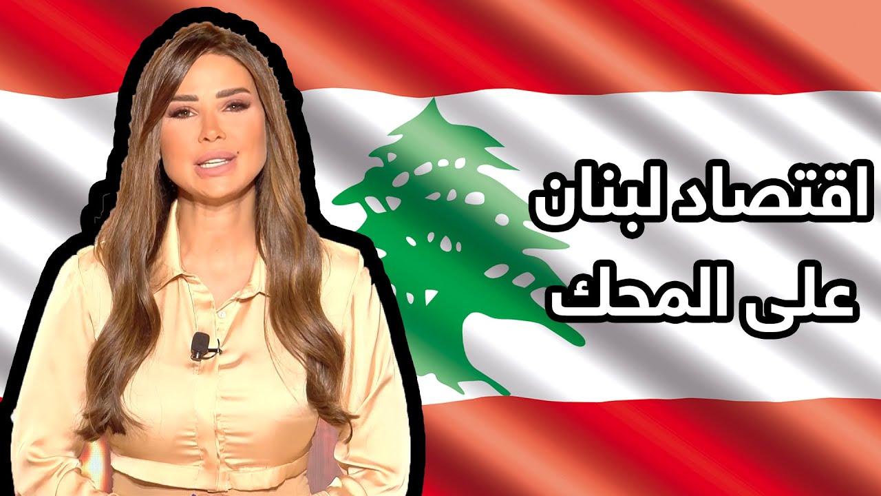 نون | هل يضيّع لبنان جرعة الدعم الأخيرة من صندوق النقد الدولي؟  - نشر قبل 23 ساعة