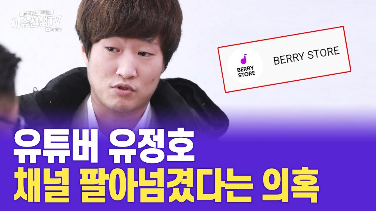 유튜버 유정호 베리스토어