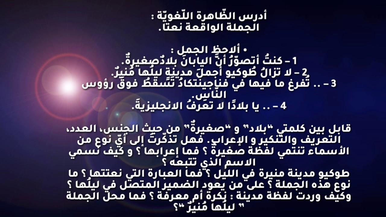 تحضير درس الجملة الواقعة نعتا(1) - YouTube