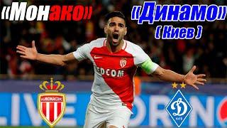 Игра ФУТБОЛ Монако Франция Динамо Киев Украина FIFA 19