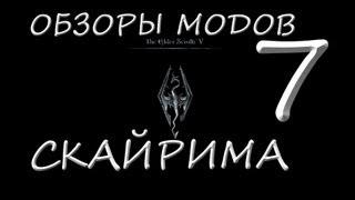 Skyrim Mod #7- Дом и странные плагины освещения
