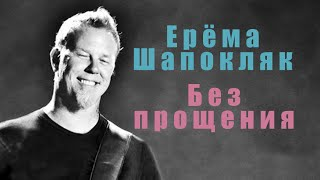 Скачать Metallica The Unforgiven эквиритмические субтитры Без прощения