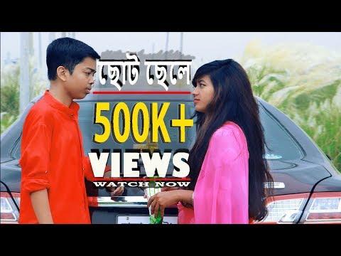Boro Chele Funny Version | Choto Chele | Apurbo | Mehazabien | Telefilm | New Bangla EID Natok 2017