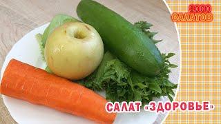 Салат ЗДОРОВЬЕ с морковкой