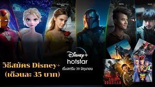 วิธีสมัคร Disney+ เดือนละ 35 บาท (ห้ามพลาด !!!)