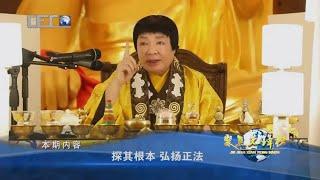 由中国国际教育电视台拍摄H.H.第三世多杰羌佛的《探其根本 弘扬正法》