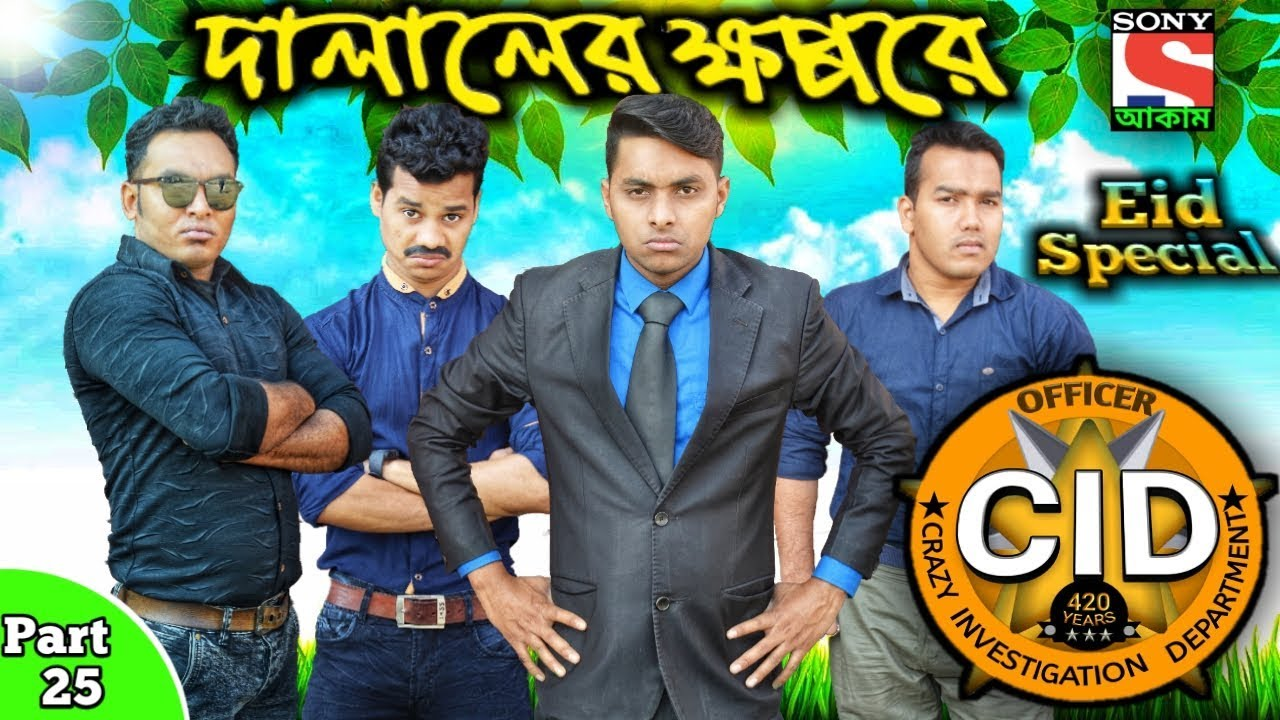 দেশী CID বাংলা PART 25 | Dalal Er Khoppore | Comedy Video Online | Eid Funny Video New Bangla 2019