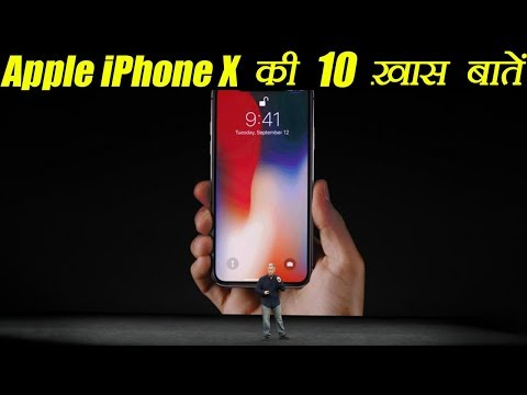 Download Youtube: iPhone X:  Top 10 features, Price, Launch Date in India | वनइंडिया हिंदी