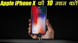 iPhone X:  Top 10 features, Price, Launch Date in India | वनइंडिया हिंदी