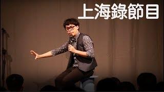 賀瓏脫口秀【上海選秀節目行】Hello Stand-up comedy