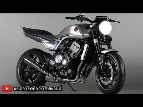 CB-F Concept ! Honda เตรียม CB998F / CB1000F ถ้าผลิตไทย 4 - 4.5 แสน ลุ้นเปิด Eicma 2020