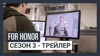 For Honor - Сезон 3 - Трейлер