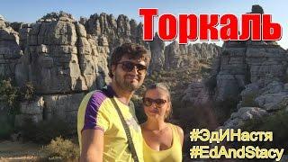 Экскурсия #2 | Торкаль де Антекера, Испания | Torcal de Antequera, Spain(В продолжение наших авторских экскурсий, покажем вам еще одно направление и отправимся в потрясающе красив..., 2016-07-11T07:43:16.000Z)