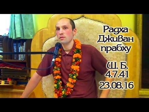 Шримад Бхагаватам 4.7.41 - Радха Дживан прабху