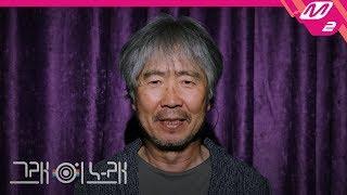 [그래 이 노래] 최백호(Choi Baek Ho) - 동생아(Little Brothers)