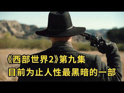 大聪看电影:《西部世界2》第九集,目前为止人性最黑暗的一部