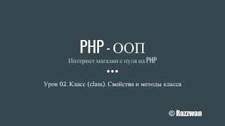 Урок 02. PHP - ООП. Класс (class). Свойства и методы класса
