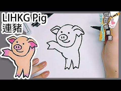 如何畫連豬 How to Draw LIHKG Pig|卡通 漫畫 兒童畫 油粉彩 停課不停學 停課活動 停課消遣 親子活動 - YouTube