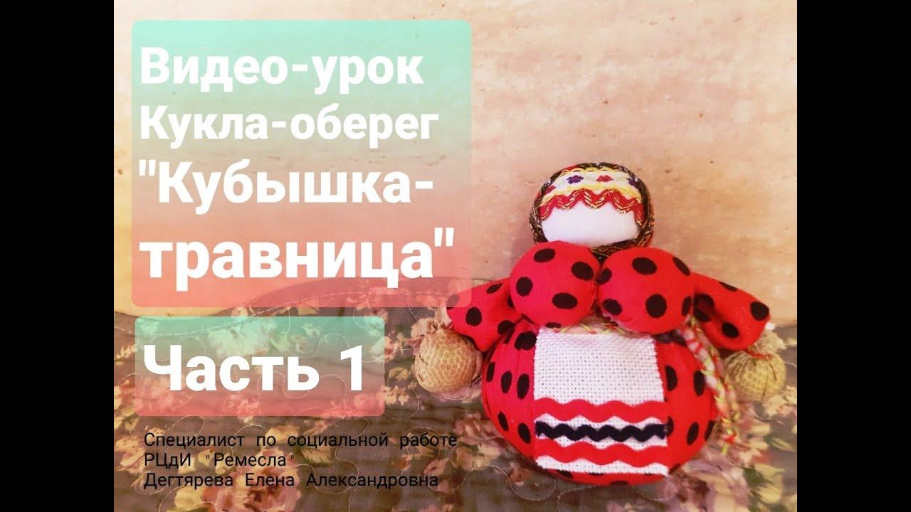 Кукла - оберег «Кубышка- Травница». Часть № 1.