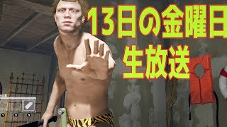 【新マップ】13日の金曜日に13日の金曜日ザ・ゲーム【生放送】