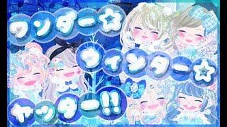 【∞colorsラストMV】ワンダー☆ウインター☆ヤッター!!【詳細概要欄】