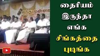 தைரியம் இருந்தா எங்க சிங்கத்தை புடிங்க - H Raja | Modi | BJP