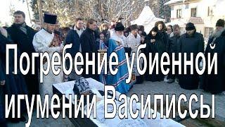 Погребение убиенной игумении Василиссы совершаемое митрополитом Минским и Заславским Павлом.